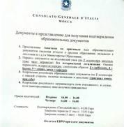 консульский сбор в посольстве италии
