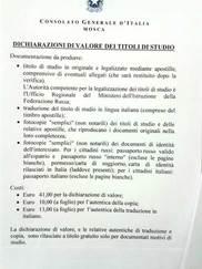 Dichiarazione di valore описание на итальянском