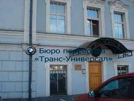 посольство италии перевод