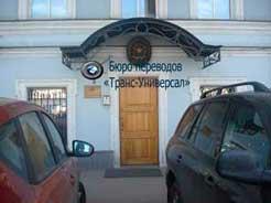 итяльянское консульство