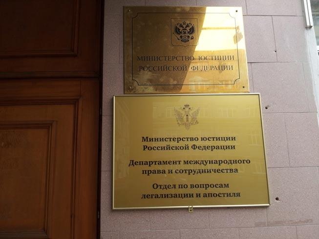 Легализация Минюст