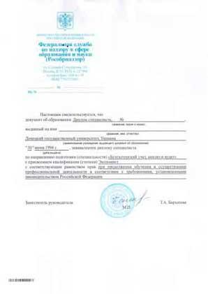 Нострификация документов нострификация диплома аттестата  Образец свидетельства о нострификации
